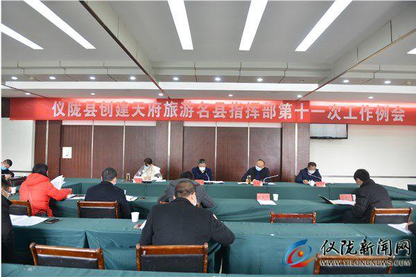 郭宗海主持召开创建天府旅游名县第十一次会议