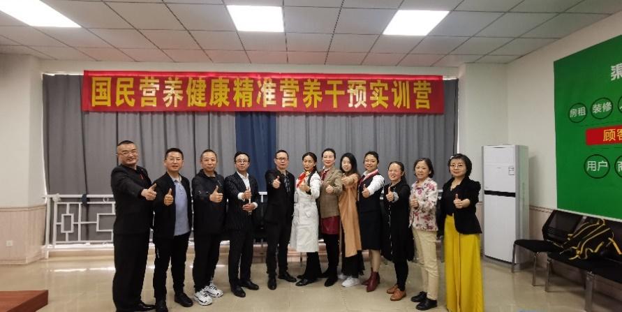 2020年首届国民营养健康精准营养干预实训营在成都成功举办..